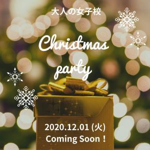 【リアル開催&オンライン】大人の女子校クリスマスパーティ開催のご案内