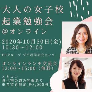 【ご案内】オンライン開催:10月起業勉強会