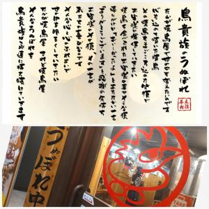 (株)鳥貴族HD取締役 理念推進室 室長 山下陽氏をお迎えする、6周年記念特別講義のご案内