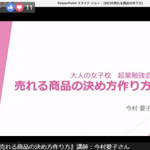 【2021年6月 起業勉強会ダイジェスト】『売れる商品の決め方作り方』 講師:今村愛子さん