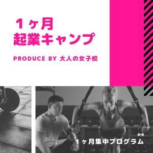 【起業キャンプ 11/15~】グループ分け決定しました!