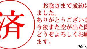 札幌の月極駐車場〜緊急募集開始!札幌市東区