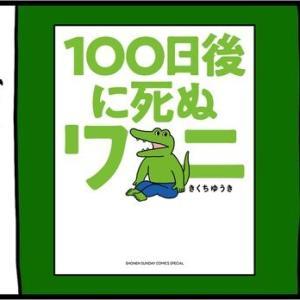 【100日後に死ぬワニ】きくちゆうき大先生がライブドアブログに降臨wwww