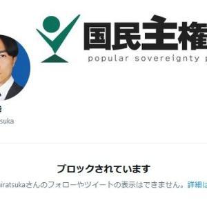 【悲報】わいニート、国民主権党・平塚正幸尊師からブロックされるwww