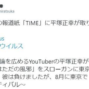 【朗報】陰謀論系YouTuber平塚正幸、世界のTIME誌から報道されるwww