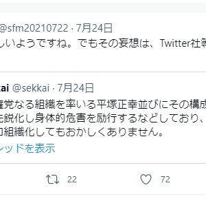 【朗報】国民主権党、自称感染症内科医のsekkai先生を発狂させるwww