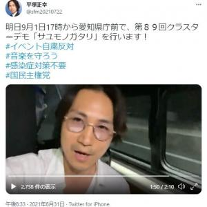 平塚正幸ら国民主権党の愛知クラスターデモ「サユモノガタリ」が明日9月1日に開催される模様www
