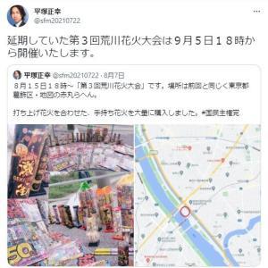 明日9月5日、平塚正幸ら国民主権党の荒川花火大会が開催される模様www
