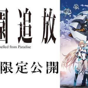 アニメ映画『楽園追放 -Expelled from Paradise-』を視聴した感想