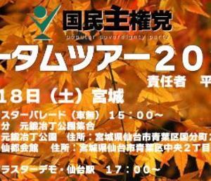 【朗報】平塚正幸尊師、国民主権党オータムツア−2021「東北・秋祭」の日程を開示するwww