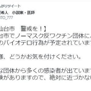 【悲報】知念実希人先生、平塚正幸ら国民主権党とWin-Winの関係を築いてしまうwww