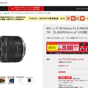 「RF35mm F1.8 MACRO IS STM」って国内だと高い!?