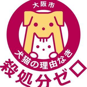 大阪市の街ねこ制度