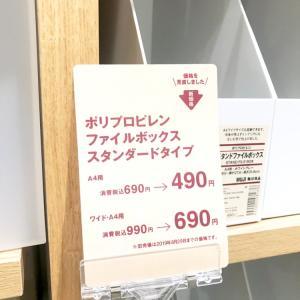 増税前より安い⁉ファイルボックスが激安にっっ!!