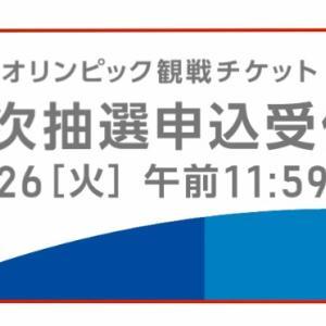 オリンピック申し込み第二弾締切迫る!!