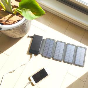 【災害対策】ソーラーバッテリーで充電してみる
