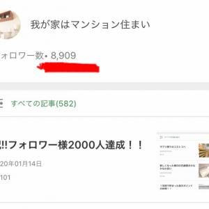 前回からのブログから一転…フォロワー8900人…!?