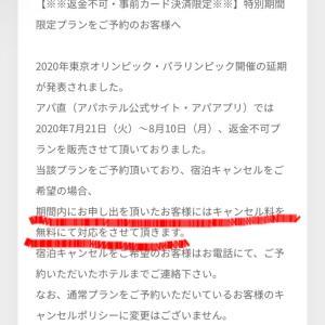 【感激】オリンピック期間ホテルの神対応!!!