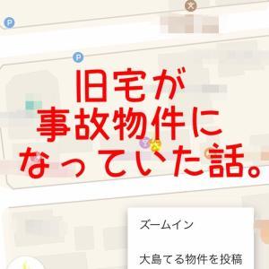【驚愕】旧宅が事故物件になっていた!!??