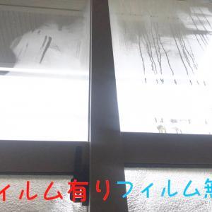 窓フィルムを貼ったら結露が激減した