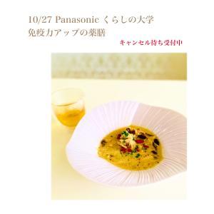 Panasonicセンター大阪くらしの大学 冬を迎える前に免疫力アップ!薬膳講座