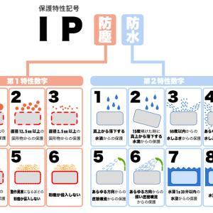 生活防水? 防塵防滴? 数字が大きければ良いのか? 防水規格IPの正しい読み方
