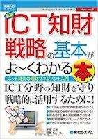 【書籍】最新ICT知財戦略の基本がよ〜くわかる本