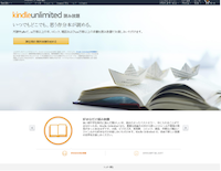 Amazon社の定額制読み放題のサービス「Kindle Unlimited」