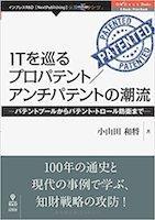 【書籍】ITを巡るプロパテント/アンチパテントの潮流