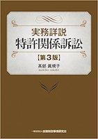 【書籍】実務詳説 特許関係訴訟