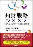 【書籍】知財戦略のススメ コモディティ化する時代に競争優位を築く