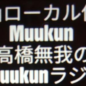 マイネットラジオ『Muukunラジオ』第3回配信!!