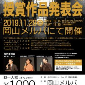 OKAYAMAショートムービー祭 今日11月29日(金)開催