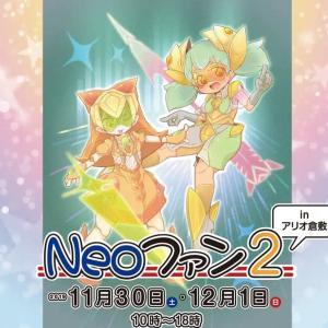 『Neoファン2』 アリオ倉敷で、今日11月30日(土)と明日12月1日(日)開催