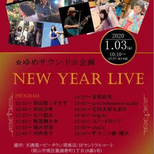 今日1月3日(金) 『ゆめサウンド新春ライブ』開催