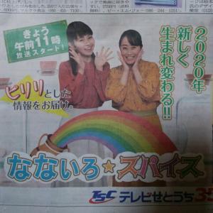 橋本昌子さんMC TSCテレビせとうち新番組 『なないろスパイス』