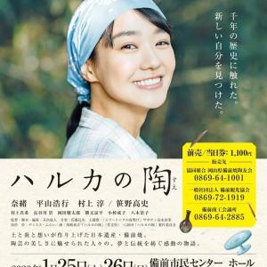 岡山が舞台の映画『ハルカの陶』備前市上映会開催