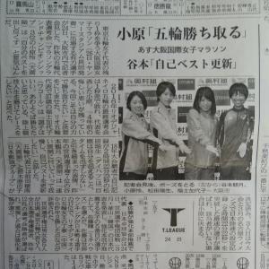大阪国際女子マラソン 天満屋小原選手&谷本選手出場
