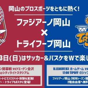ファジアーノ岡山&トライフープ岡山 初コラボレーション!!