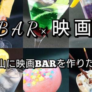 BAR×映画 岡山・奉還町に映画BARを!!