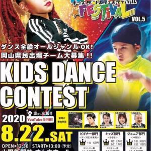 『キッズダンスフェスティバル』 今日8月22日(土)開催