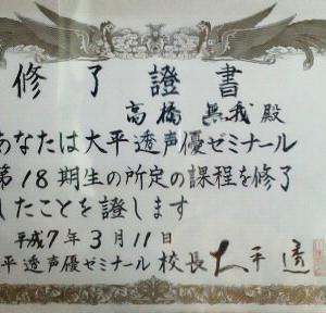 9月24日 亡き恩師・師匠 大平透先生誕生日