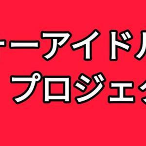 『アラフォーアイドル輝け!プロジェクト』参加募集、今日3月19日(金)まで!!