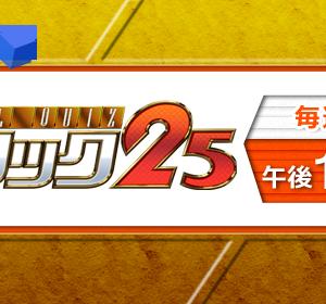 橋本昌子さん 『パネルクイズ アタック25』トップ賞優勝!!