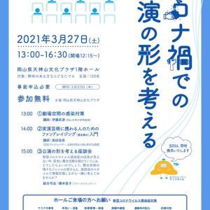 『コロナ禍での公演の形を考える』今日3月27日(土)開催 司会は、橋本昌子さん!!