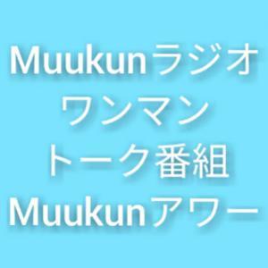 Muukunラジオ Muukunアワー~Muukunワイドスタート&分身バーチャルキャラ登場~