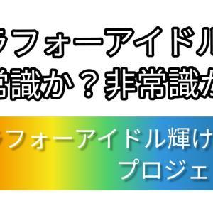 『アラフォーアイドル輝け!プロジェクト』クラウドファンディング達成、成立!!