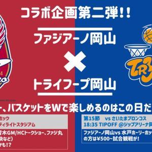 ファジアーノ&トライフープ 岡山スポーツチームコラボ第2弾!!
