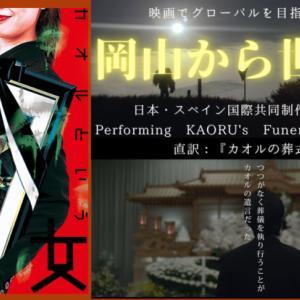 岡山県出身映画監督 湯浅典子監督 岡山が舞台の映画製作へ!!