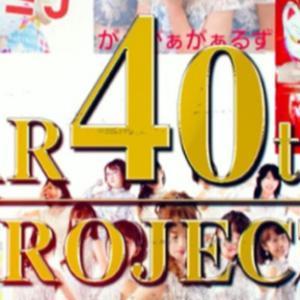 『アラフォーアイドル輝け!プロジェクト』予選オーディション 今日5月25日(火)まで